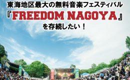 名古屋発野外フェス「FREEDOM NAGOYA」クラウドファンディング実施中 - 0bb9911667901d311933f0d48781ef91 1 260x160
