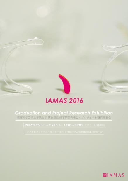 IAMAS 2016 第14期生修了研究発表会・プロジェクト研究発表会 - 152d3dcad9f25bcb3ee2 437x620