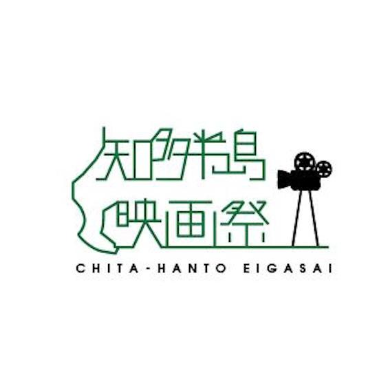 第6回知多半島映画祭で作品募集開始【2/1(日)〜5/1(日)】