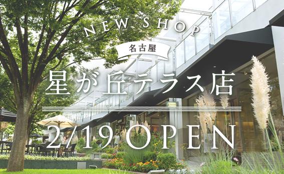 名古屋エリア初上陸!「マザーハウス」星が丘テラス店2月19日(金)オープン - 16 0113 nagoya EC