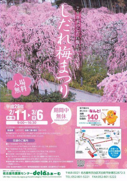 春到来!しだれ梅まつりがdelaふぁーむで開催中【3月6日まで】 - 68373.LINE  436x620