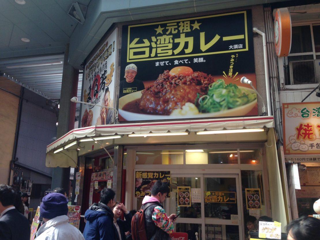 中毒性ありの新名古屋めし!麺屋はなび監修 元祖台湾カレー 大須店