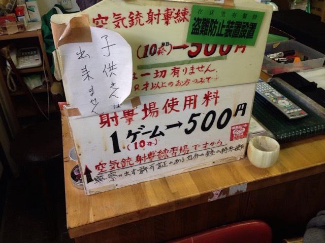 オトナ心くすぐられる!50年以上続くレトロな遊び場「大須射撃場」 - 68532.LINE