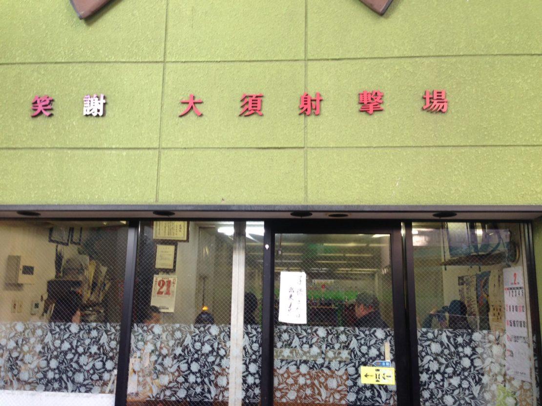 オトナ心くすぐられる!50年以上続くレトロな遊び場「大須射撃場」