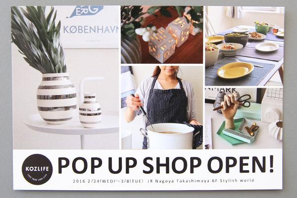 春アイテムを先取り!北欧雑貨「KOZLIFE」が名古屋高島屋に期間限定オープン