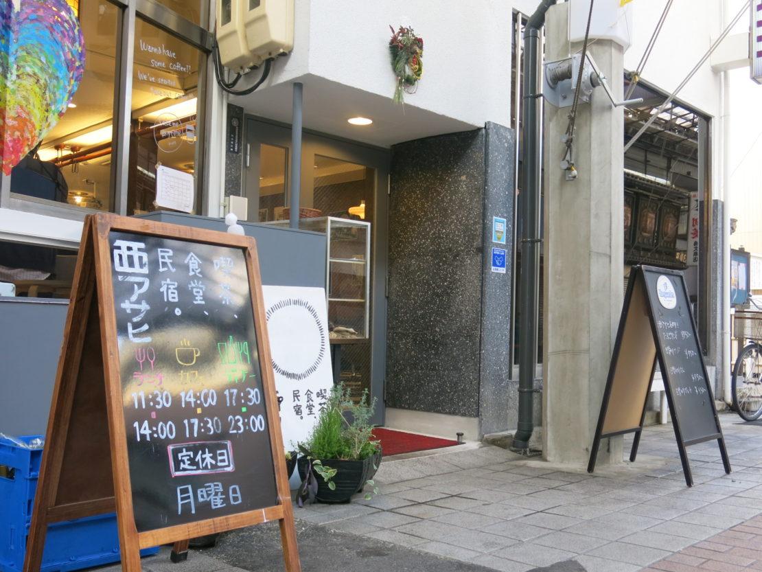 円頓寺から人と文化の繋がりを――「喫茶、食堂、民宿。西アサヒ」田尾大介さん