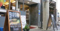 円頓寺から人と文化の繋がりを――「喫茶、食堂、民宿。西アサヒ」田尾大介さん - 83f59d95a7abd7e01dad09c6e81a7ae6 210x110