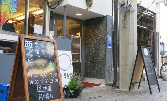 円頓寺から人と文化の繋がりを――「喫茶、食堂、民宿。西アサヒ」田尾大介さん - 83f59d95a7abd7e01dad09c6e81a7ae6 660x400