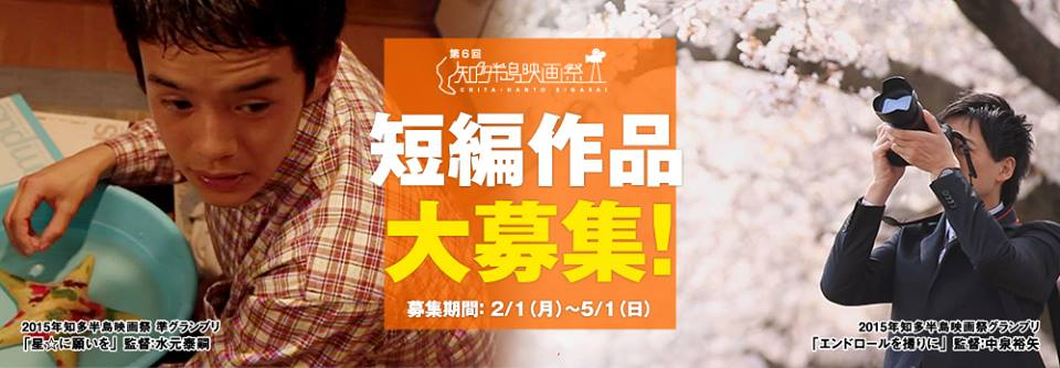 第6回知多半島映画祭で作品募集開始【2/1(日)〜5/1(日)】 - 943906 950668871667879 7241300438409247124 n