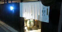 築150年の米蔵で美酒に心解かれる。四間道・「SAKE BAR 圓谷」 - IMG 4008 210x110