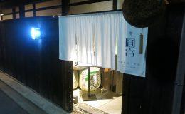 築150年の米蔵で美酒に心解かれる。四間道・「SAKE BAR 圓谷」 - IMG 4008 260x160