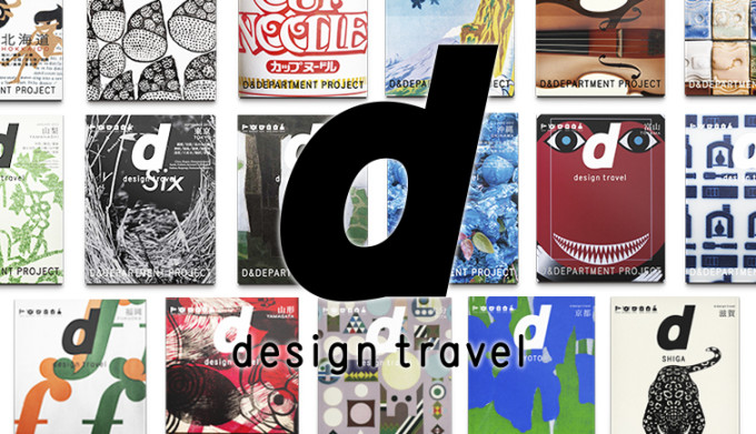 「d design travel WORKSHOP AICHI」3月21日開催 - d design travel2 680x391