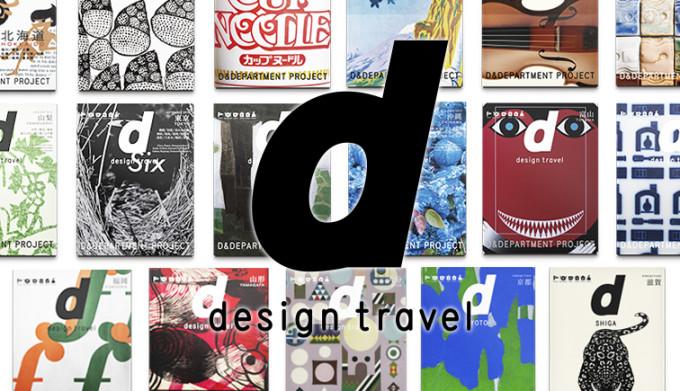 d-design-travel2-680x391