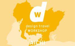 「d design travel WORKSHOP AICHI」3月21日開催 - dAICHI WS z 260x160