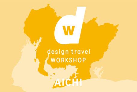 「d design travel WORKSHOP AICHI」3月21日開催