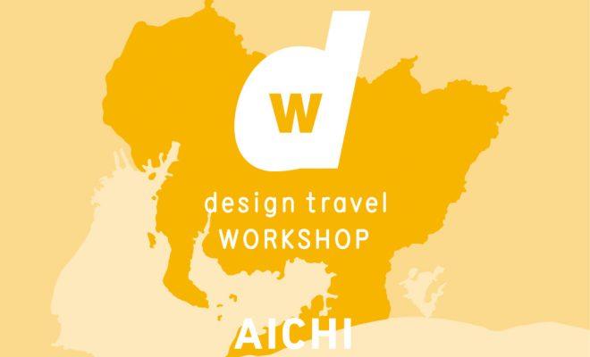 「d design travel WORKSHOP AICHI」3月21日開催 - dAICHI WS z 660x400