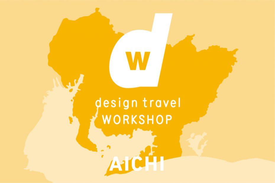 「d design travel WORKSHOP AICHI」3月21日開催