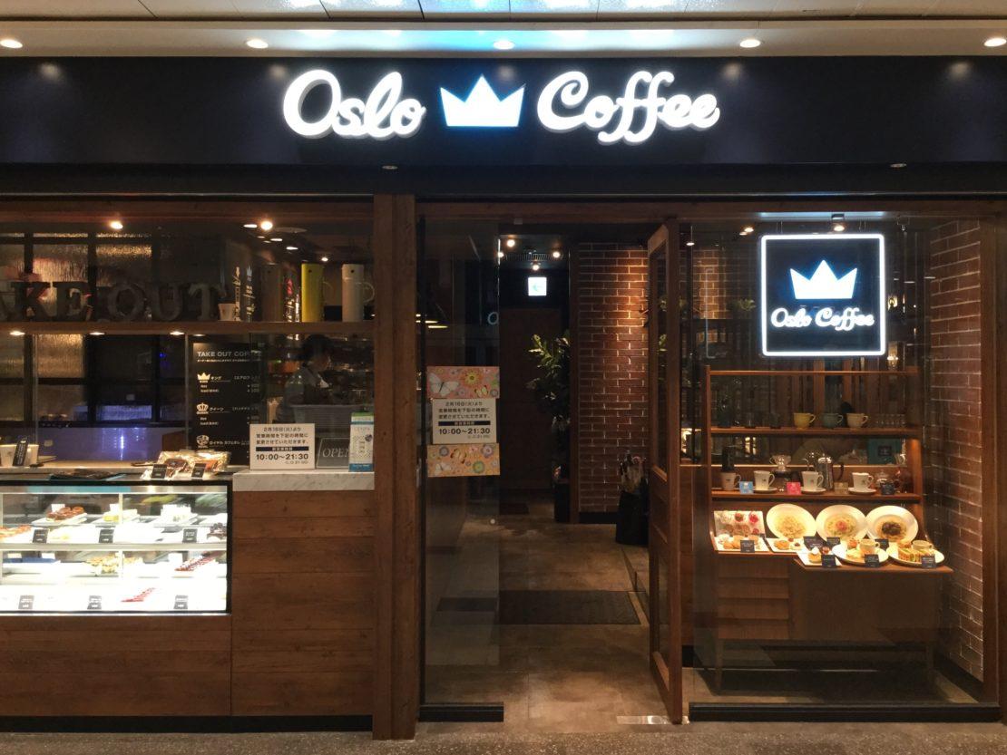 スタイリッシュモダンな北欧の魅力。「Oslo Coffee」栄セントラルパーク