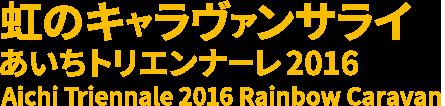 「d design travel WORKSHOP AICHI」3月21日開催 - logo