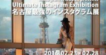 中部最大級のインスタグラム写真展「IGersJP最強展名古屋」2/23より開始 - main 210x110