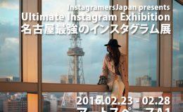 中部最大級のインスタグラム写真展「IGersJP最強展名古屋」2/23より開始 - main 260x160