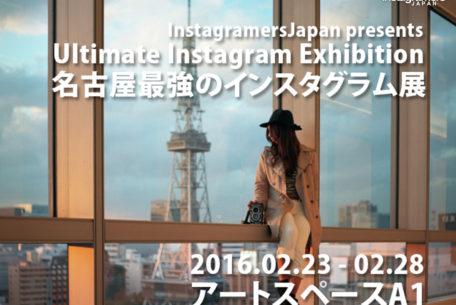 中部最大級のインスタグラム写真展「IGersJP最強展名古屋」2/23より開始