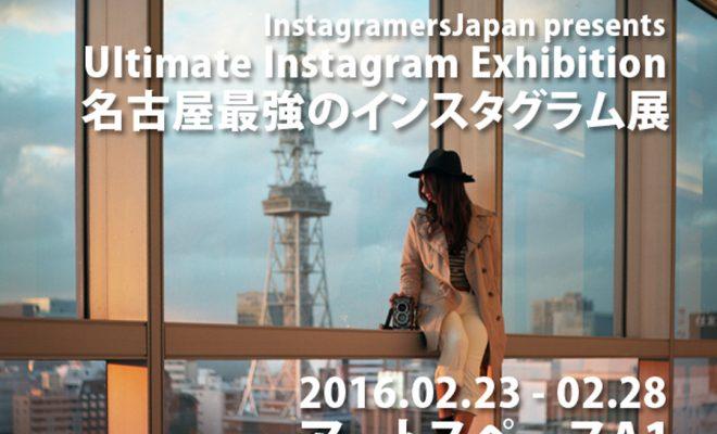 中部最大級のインスタグラム写真展「IGersJP最強展名古屋」2/23より開始 - main 660x400