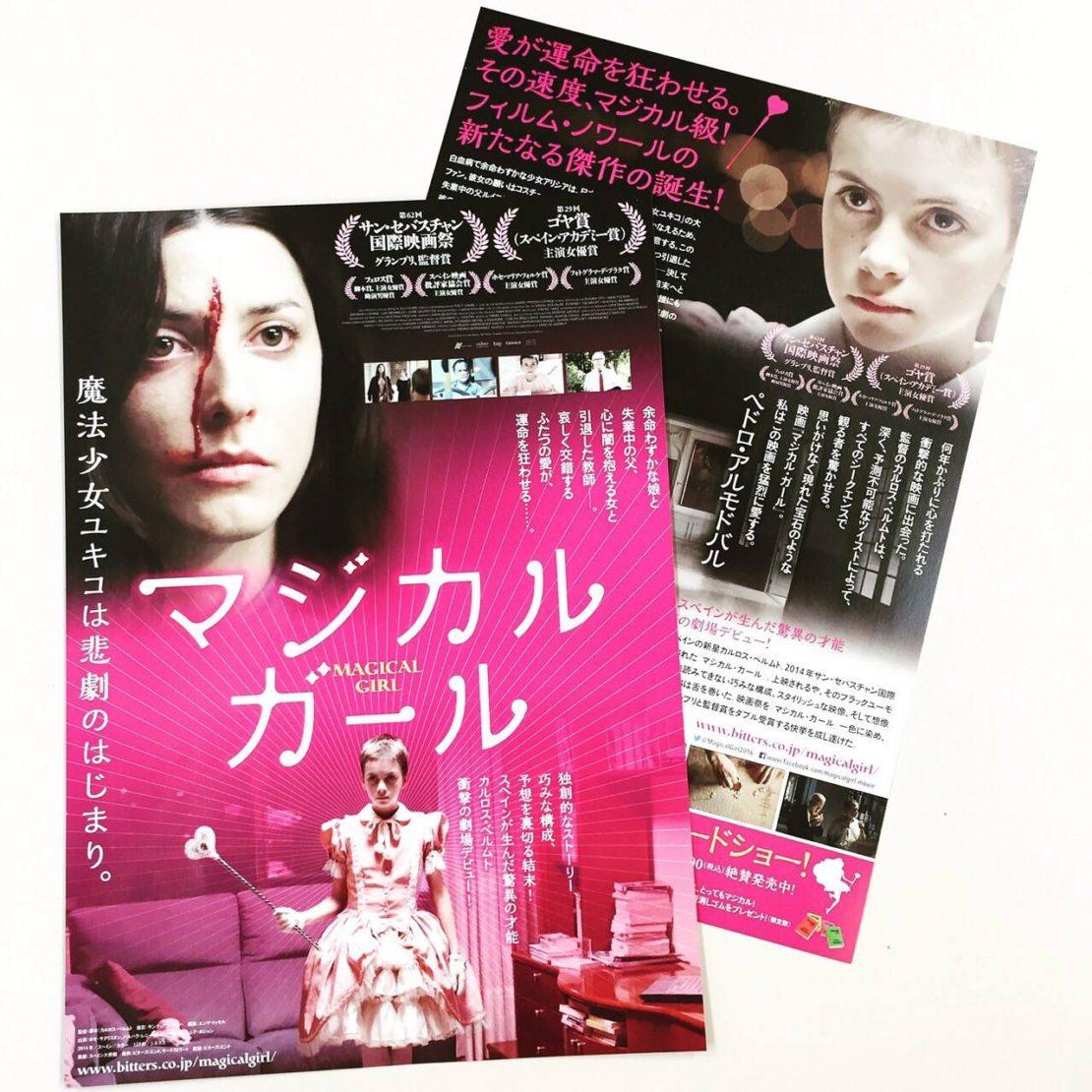 伏見ミリオン座で上映の「マジカル・ガール」がバル・イスパニア伏見店とタイアップ