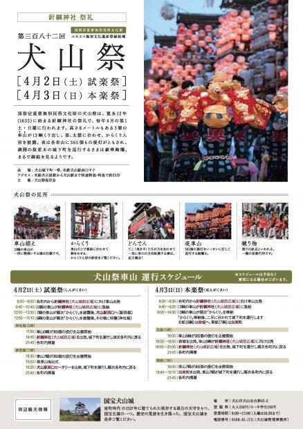 夜車山に心奪われる日本のお祭り「犬山祭」が4月2日(土)3日(日)に開催 - 174931a5c8c1aead4b8190435e547758 438x620