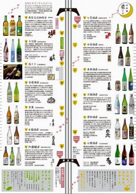 納屋橋で日本酒三昧「日本酒夜イチ」3月25日(金)、26日(土)開催 - 1936970 1147975365234937 1344087336361797738 n 435x620