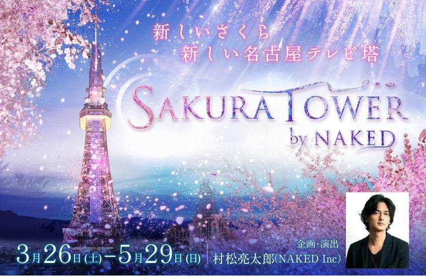 満開の桜アートで花見を楽しもう!「SAKURA TOWER by NAKED」 - 3 1