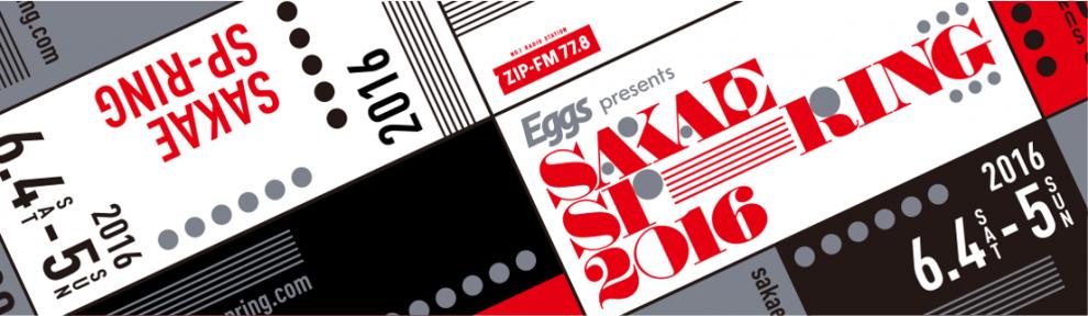 先行予約27日まで!「SAKAE SP-RING 2016」6月4日・5日開催