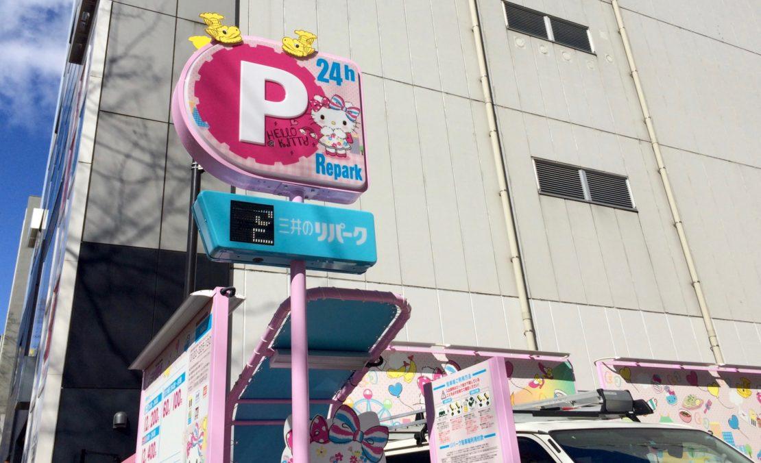 駐車場がピンク一色!ハローキティとコラボの「三井のリパーク」矢場町にオープン!