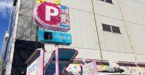 駐車場がピンク一色!ハローキティとコラボの「三井のリパーク」矢場町にオープン! - Evernote Camera Roll 20160301 104412 2 210x110