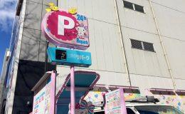 駐車場がピンク一色!ハローキティとコラボの「三井のリパーク」矢場町にオープン! - Evernote Camera Roll 20160301 104412 2 260x160