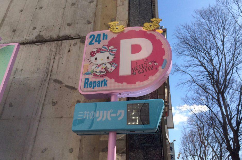 駐車場がピンク一色!ハローキティとコラボの「三井のリパーク」矢場町にオープン! - Evernote Camera Roll 20160301 104414 2 939x620