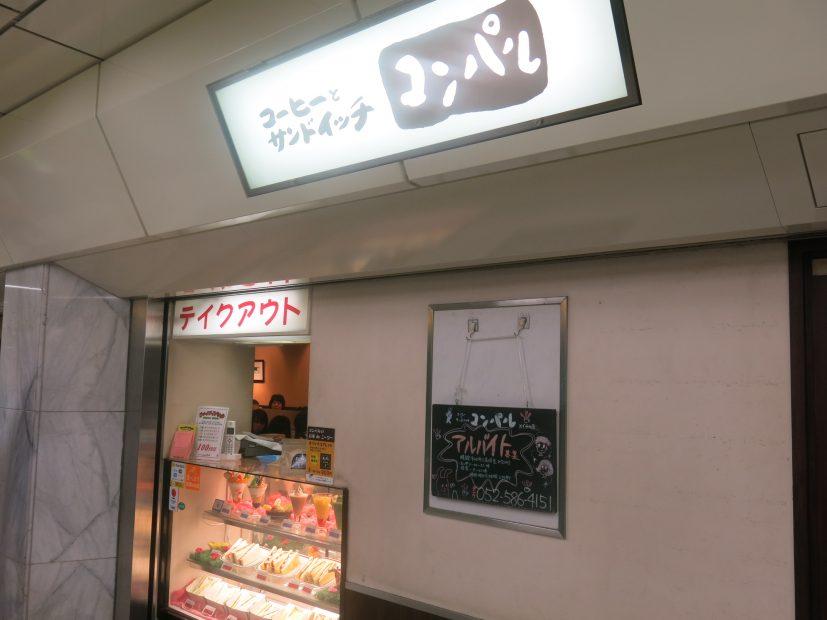 名駅でモーニングと名古屋ならではのサンドイッチを堪能!「コンパル メイチカ店」 - IMG 4392 827x620