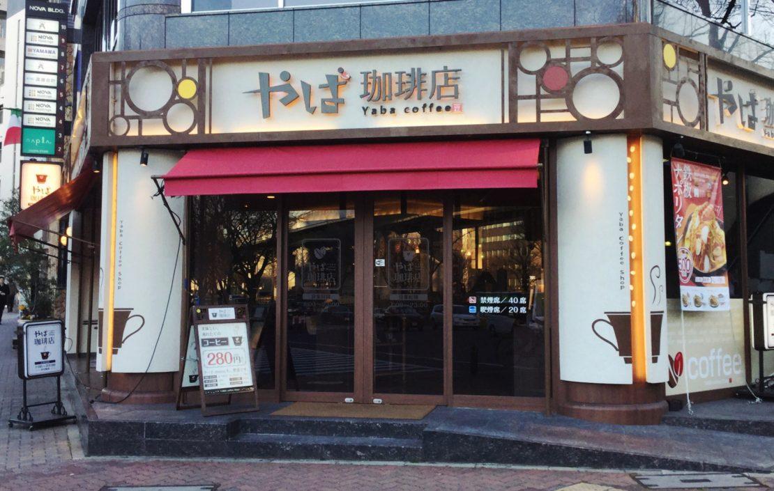 安さ、おいしさ、名古屋らしさを求めるなら「やば珈琲店」がオススメ