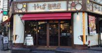 安さ、おいしさ、名古屋らしさを求めるなら「やば珈琲店」がオススメ - image 6 210x110