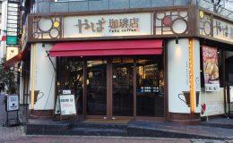 安さ、おいしさ、名古屋らしさを求めるなら「やば珈琲店」がオススメ - image 6 260x160
