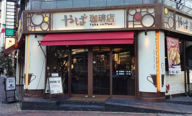 安さ、おいしさ、名古屋らしさを求めるなら「やば珈琲店」がオススメ - image 6 660x400