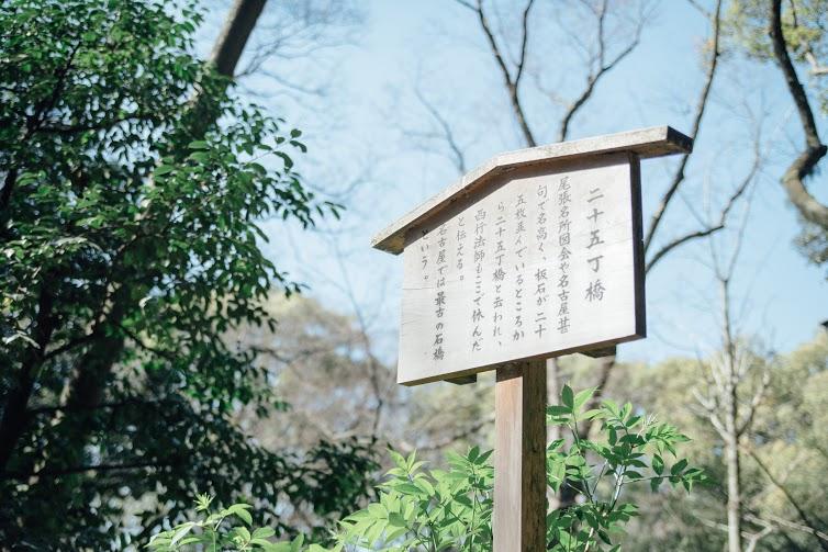 春の訪れを心と身体から感じよう。運気を呼び込むパワースポット、熱田神宮お散歩のススメ - img13