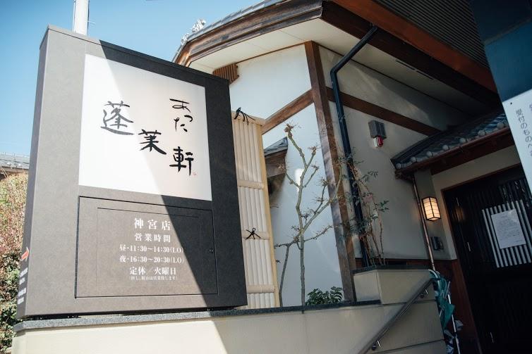 待ち時間には熱田神宮散策がおススメ!「あつた蓬莱軒 神宮店」でひつまぶしを堪能 - img5