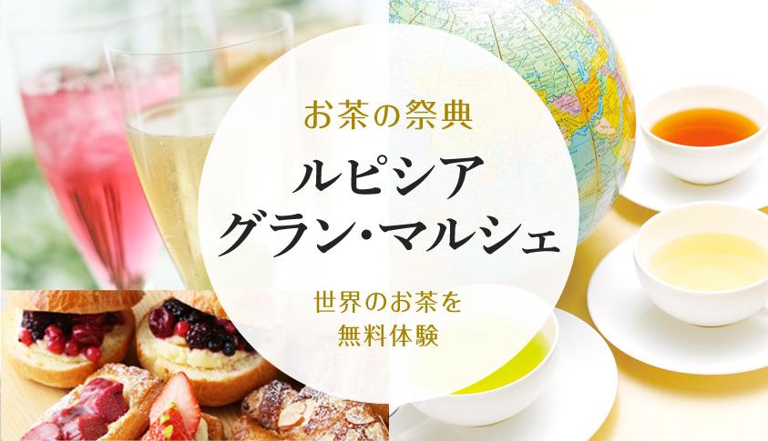 世界のお茶の祭典!「ルピシア グランマルシェ」5月21・22日開催 - 1 3