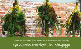 緑溢れるマーケット「Go Green Market」が名古屋ノリタケの森で開催 - 12717959 946353685442719 6651394919713928828 n 260x160