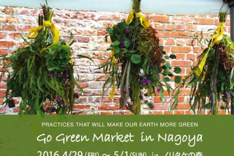 緑溢れるマーケット「Go Green Market」が名古屋ノリタケの森で開催