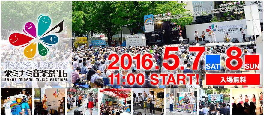 名古屋一体が音楽で賑わう2日間!「栄ミナミ音楽祭'16」5月7日・8日開催 - 12987046 1047477562006129 3070505190320481571 n