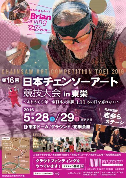 http://www.town.toei.aichi.jp/basic/tourism/02_chainsaw/28chainsaw.pdf