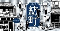 街中がアートで溢れる!津島市の「津島つむぎまちアート化計画」 - 6b3374a8b981039eb2664a4fa16d92c4 210x110