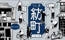 街中がアートで溢れる!津島市の「津島つむぎまちアート化計画」 - 6b3374a8b981039eb2664a4fa16d92c4 260x160